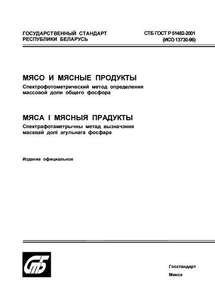 СТБ ГОСТ Р 51482-2001 Мясо и мясные продукты. Спектрофотометрический метод определения массовой доли общего фосфора