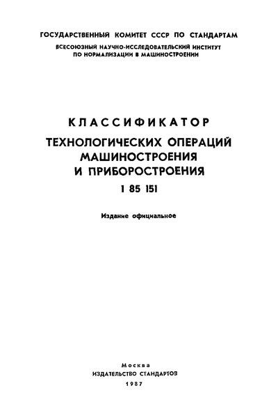 1 85 151 Классификатор технологических операций машиностроения и приборостроения