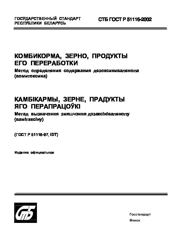 СТБ ГОСТ Р 51116-2002 Комбикорма, зерно, продукты его переработки. Метод определения содержания дезоксиниваленола (вомитоксина)