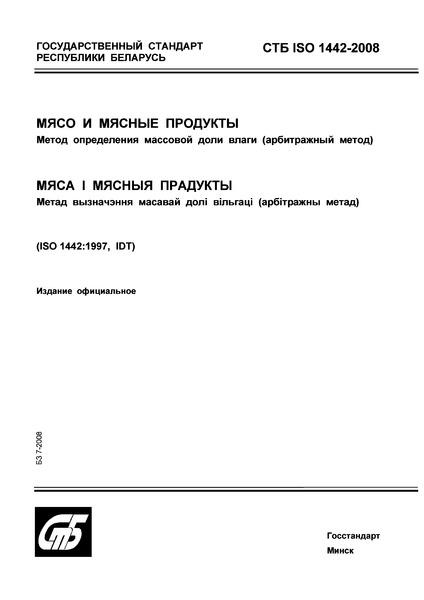 СТБ ISO 1442-2008 Мясо и мясные продукты. Метод определения массовой доли влаги (арбитражный метод)