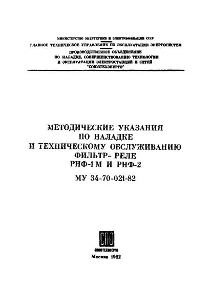 МУ 34-70-021-82 Методические указания по наладке и техническому обслуживанию фильтр-реле РНФ-1М и РНФ-2