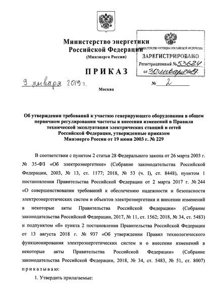 Приказ 2 Об утверждении требований к участию генерирующего оборудования в общем первичном регулировании частоты и внесении изменений в Правила технической эксплуатации электрических станций и сетей Российской Федерации, утвержденные приказом Минэнерго России от 19 июня 2003 г. № 229
