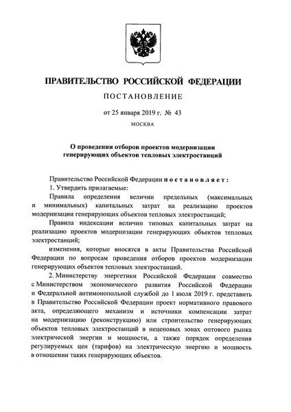 Постановление 43 О проведении отборов проектов модернизации генерирующих объектов тепловых электростанций