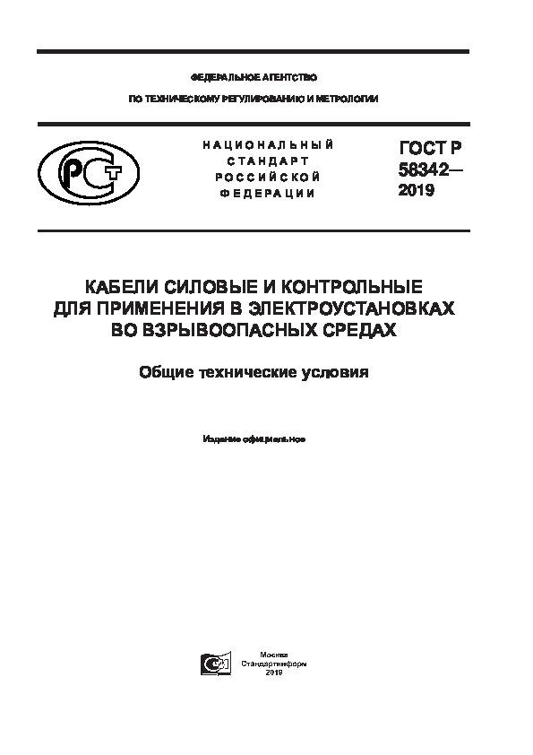 ГОСТ Р 58342-2019 Кабели силовые и контрольные для применения в электроустановках во взрывоопасных средах. Общие технические условия