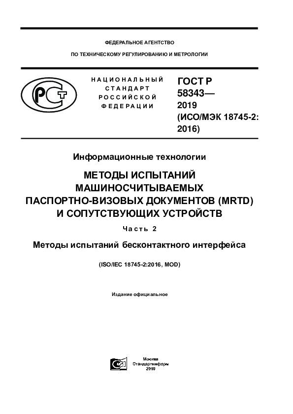 ГОСТ Р 58343-2019 Информационные технологии. Методы испытаний машиносчитываемых паспортно-визовых документов (MRTD) и сопутствующих устройств. Часть 2. Методы испытаний бесконтактного интерфейса