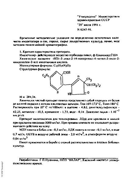 ВМУ 6245-91 Временные методические указания по определению остаточных количеств имазетапира в сое, горохе, сырье лекарственных культур, почве, воде методом тонкослойной хроматографии