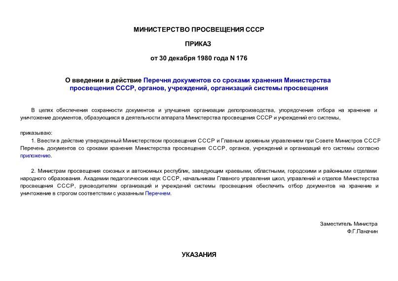 Перечень документов со сроками хранения Министерства просвещения СССР, органов, учреждений, организаций и предприятий системы просвещения