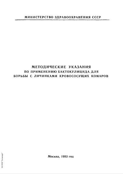 МУ 28/6-5 Методические указания по применению бактокулицида для борьбы с личинками кровососущих комаров