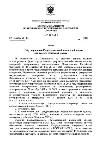 Приказ 2818 Об утверждении государственной поверочной схемы для средств измерений массы