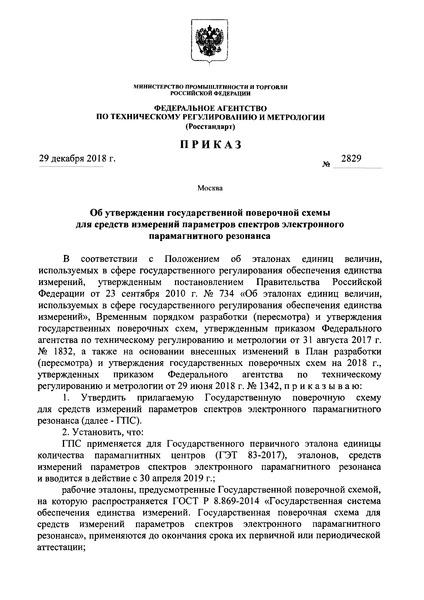 Приказ 2829 Об утверждении государственной поверочной схемы для средств измерений параметров спектров электронного парамагнитного резонанса
