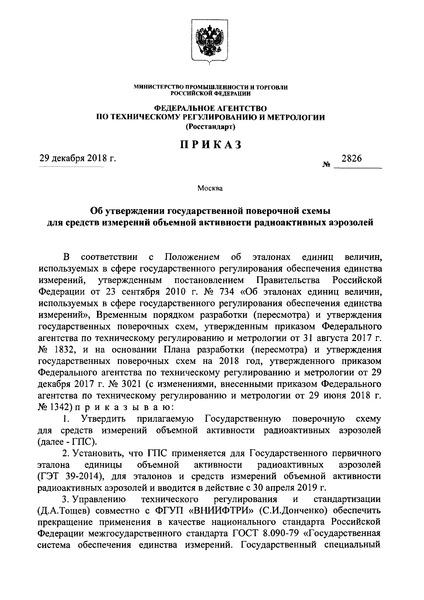 Приказ 2826 Об утверждении государственной поверочной схемы для средств измерений объемной активности радиоактивных аэрозолей