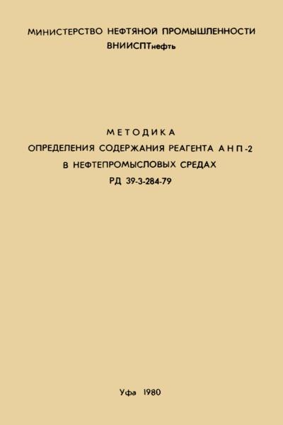 РД 39-3-284-79 Методика определения содержания реагента АНП-2 в нефтепромысловых средах