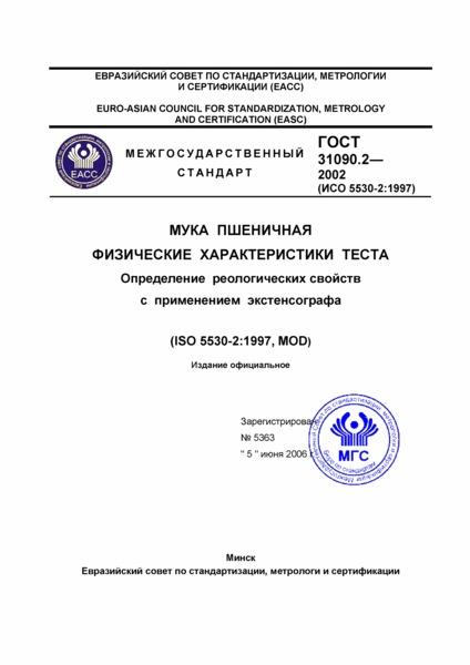 ГОСТ 31090.2-2002 Мука пшеничная. Физические характеристики теста. Определение реологических свойств с применением экстенсографа