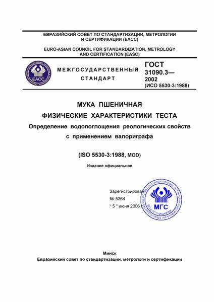 ГОСТ 31090.3-2002 Мука пшеничная. Физические характеристики теста. Определение водопоглощения и реологических свойств с применением валориграфа