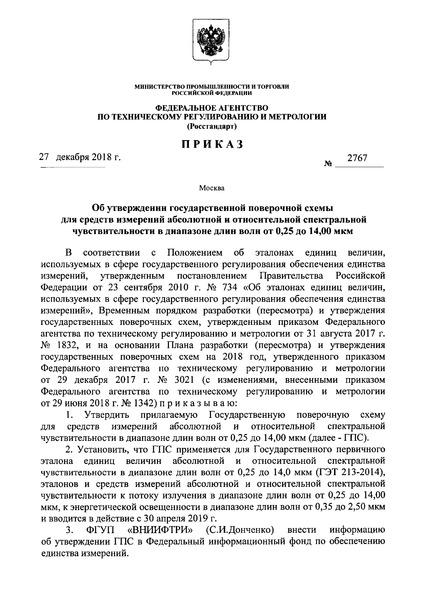 Приказ 2767 Об утверждении государственной поверочной схемы для средств измерений абсолютной и относительной спектральной чувствительности в диапазоне длин волн от 0,25 до 14,00 мкм