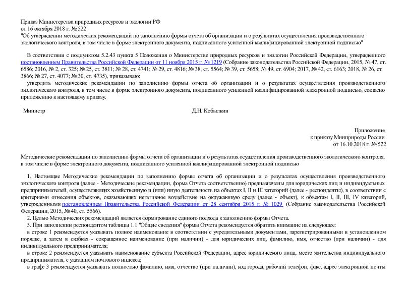 Методические рекомендации по заполнению формы отчета об организации и о результатах осуществления производственного экологического контроля, в том числе в форме электронного документа, подписанного усиленной квалифицированной электронной подписью