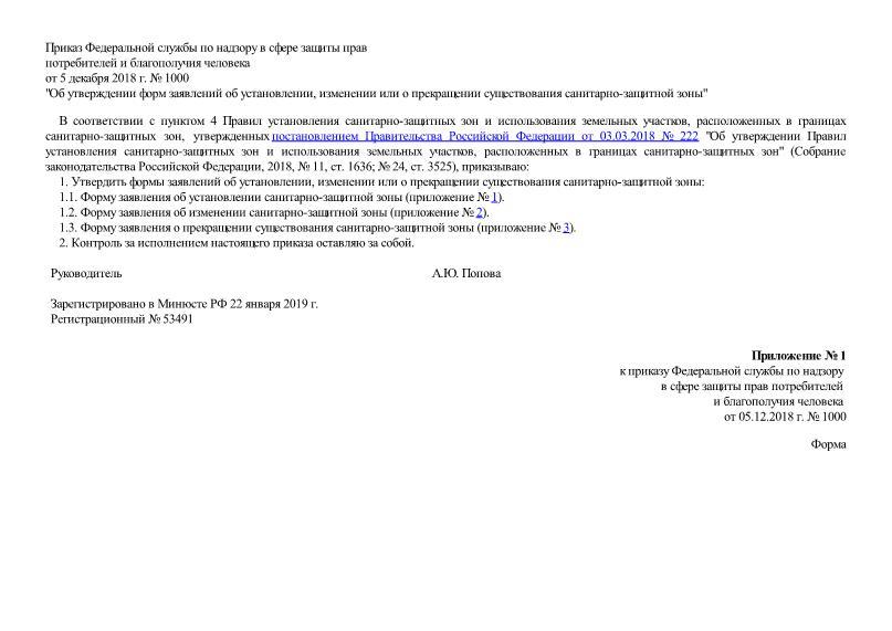 Приказ 1000 Об утверждении форм заявлений об установлении, изменении или о прекращении существования санитарно-защитной зоны