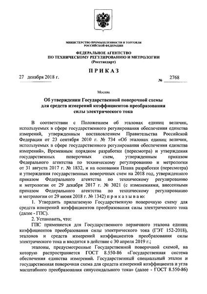 Приказ 2768 Об утверждении государственной поверочной схемы для средств измерений коэффициентов преобразования силы электрического тока