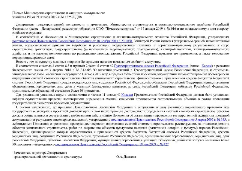 Письмо 1225-ОД/08 О проверке достоверности определения сметной стоимости строительства