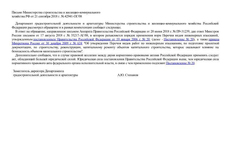 Письмо 42941-ОГ/08 О перечне видов работ по инженерным изысканиям по подготовке проектной документации