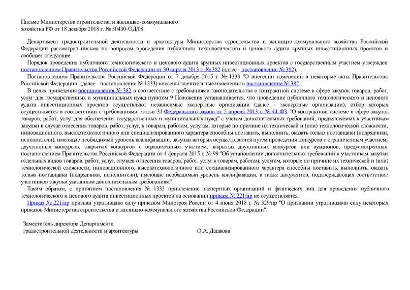 Письмо 50430-ОД/08 О проведении публичного технологического и ценового аудита крупных инвестиционных проектов