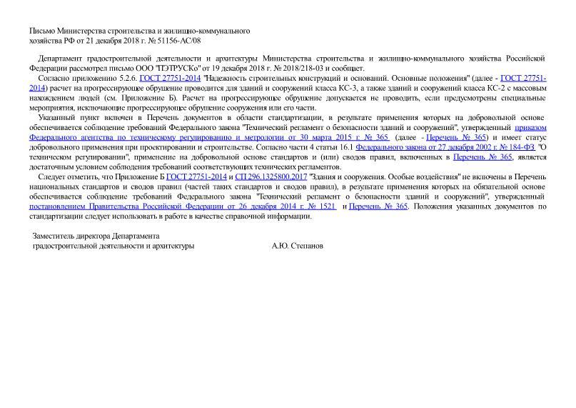 Письмо 51156-АС/08 Об использовании в работе в качестве справочной информации СП 296.1325800.2017, п. 5.2.6 ГОСТ 27751-2014