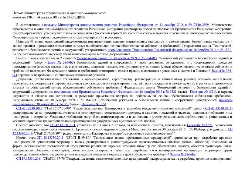 Письмо 51526-ДВ/08 О согласовании проекта распоряжения Правительства РФ, предусматривающего утверждение плана мероприятий (