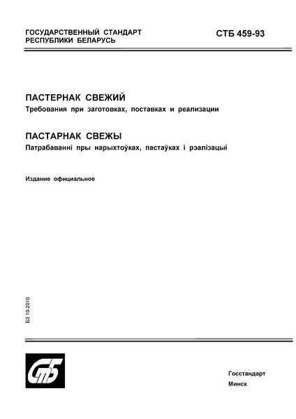 СТБ 459-93 Пастернак свежий. Требования при заготовка, поставках и реализации
