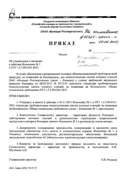 ОТТ 1.3.3.99.0141-2012 Арматура трубопроводная технологических систем атомных станций, не влияющая на безопасность. Общие технические требования