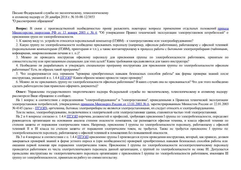 Письмо 10-00-12/3853 О рассмотрении обращения