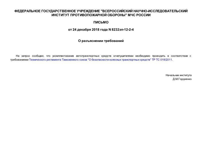 Письмо 8232эп-12-2-4 О разъяснении требований