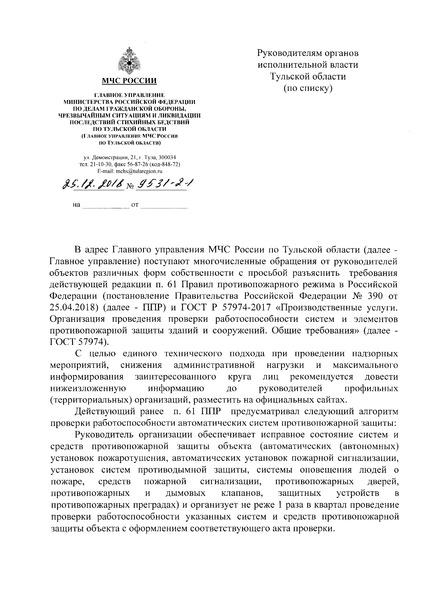 Письмо 9531-2-1 О требованиях п. 61 Правил противопожарного режима в Российской Федерации и ГОСТ Р 57974-2017