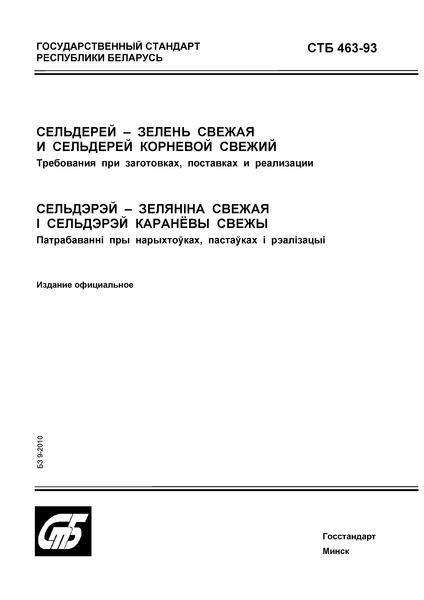 СТБ 463-93 Сельдерей - зелень свежая и сельдерей корневой свежий. Требования при заготовках, поставках и реализации