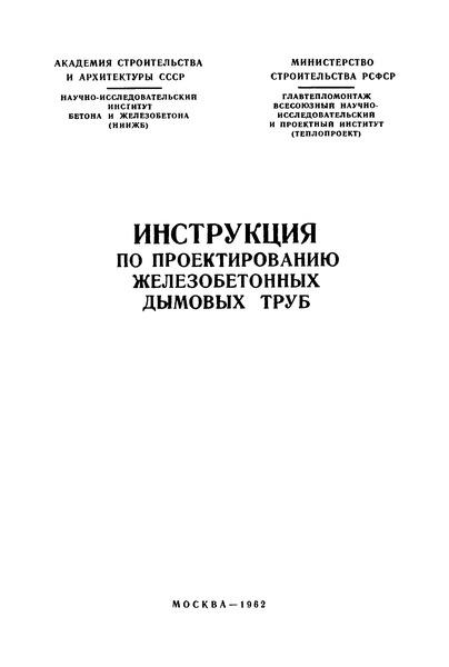Инструкция по проектированию железобетонных дымовых труб