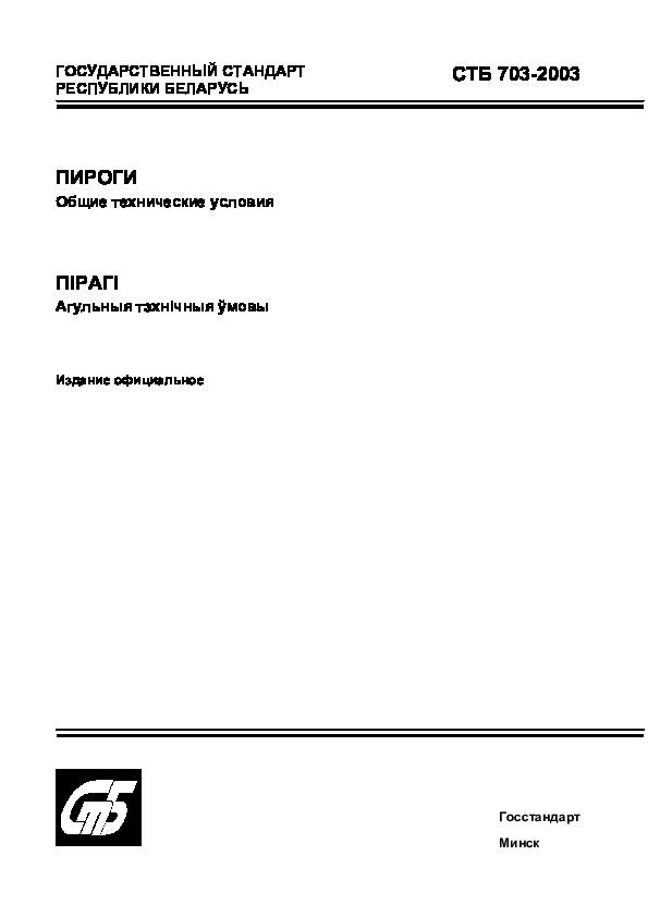 СТБ 703-2003 Пироги. Общие технические условия