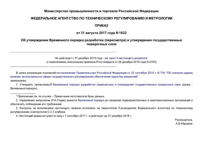 Временный порядок разработки (пересмотра) и утверждения государственных поверочных схем