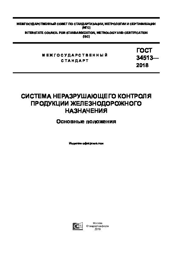 ГОСТ 34513-2018 Система неразрушающего контроля продукции железнодорожного назначения. Основные положения