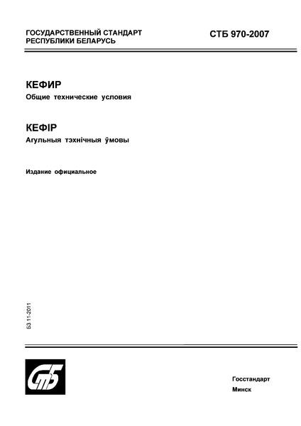 СТБ 970-2007 Кефир. Общие технические условия