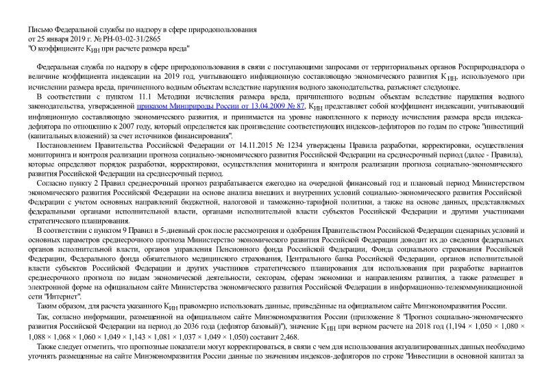 Письмо РН-03-02-31/2865 О коэффициенте Кин при расчете размера вреда