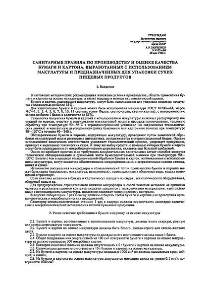 Санитарные правила  Санитарные правила по производству и оценке качества бумаги и картона, выработанных с использованием макулатуры и предназначенных для упаковки сухих пищевых продуктов