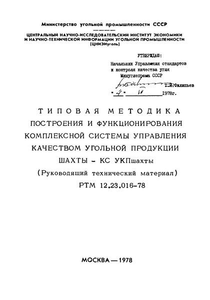 РТМ 12.23.016-78 Типовая методика построения и функционирования комплексной системы управления качеством угольной продукции шахты  - КС УКПшахты