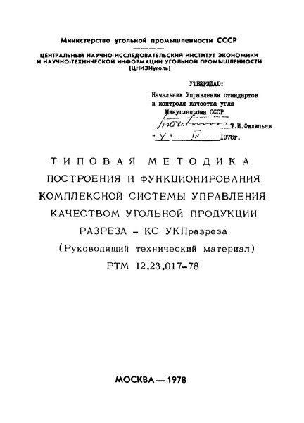 РТМ 12.23.017-78 Типовая методика построения и функционирования комплексной системы управления качеством угольной продукции разреза - КС УКПразреза