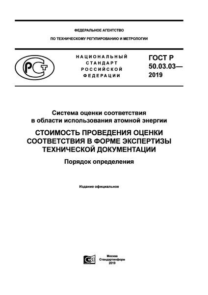 ГОСТ Р 50.03.03-2019 Система оценки соответствия в области использования атомной энергии. Стоимость проведения оценки соответствия в форме экспертизы технической документации. Порядок определения