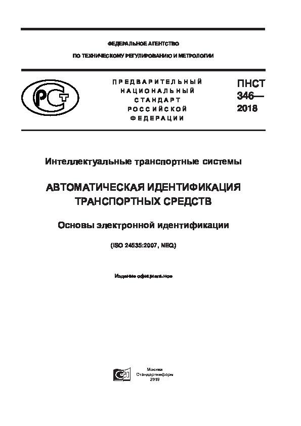 ПНСТ 346-2018 Интеллектуальные транспортные системы. Автоматическая идентификация транспортных средств. Основы электронной идентификации