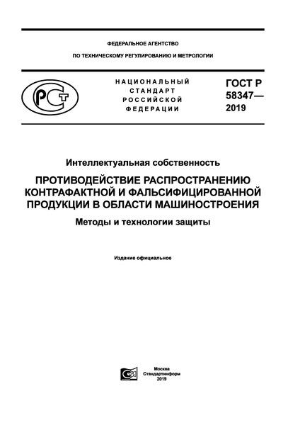 ГОСТ Р 58347-2019 Интеллектуальная собственность. Противодействие распространению контрафактной и фальсифицированной продукции в области машиностроения. Методы и технологии защиты