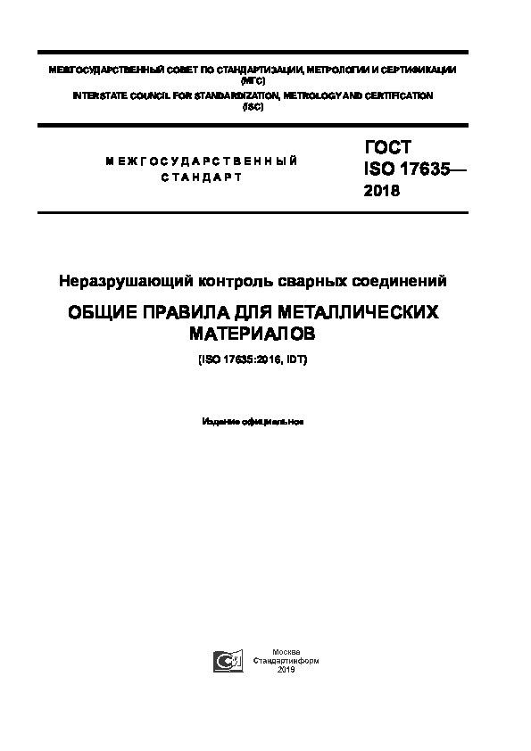 ГОСТ ISO 17635-2018 Неразрушающий контроль сварных соединений. Общие правила для металлических материалов