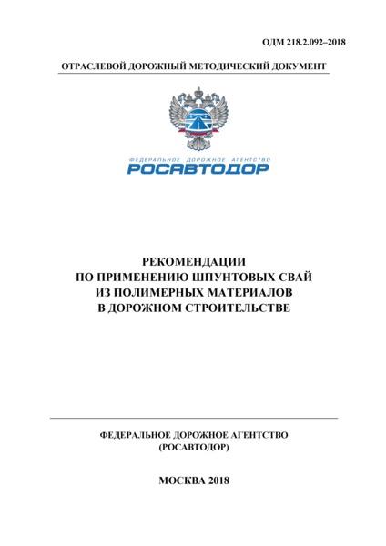 ОДМ 218.2.092-2018 Рекомендации по применению шпунтовых свай из полимерных материалов в дорожном строительстве