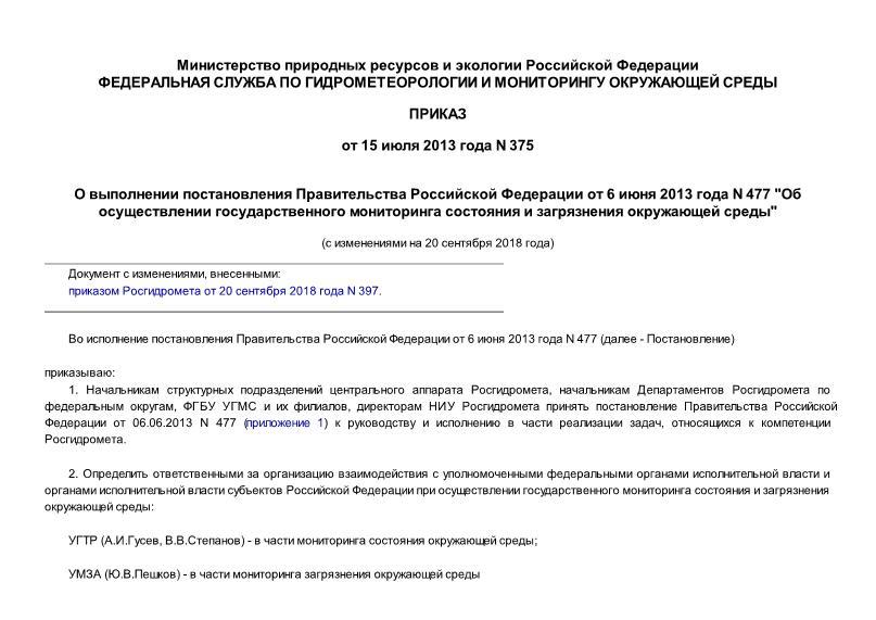 Приказ 375 О выполнении постановления Правительства Российской Федерации от 6 июня 2013 г. № 477