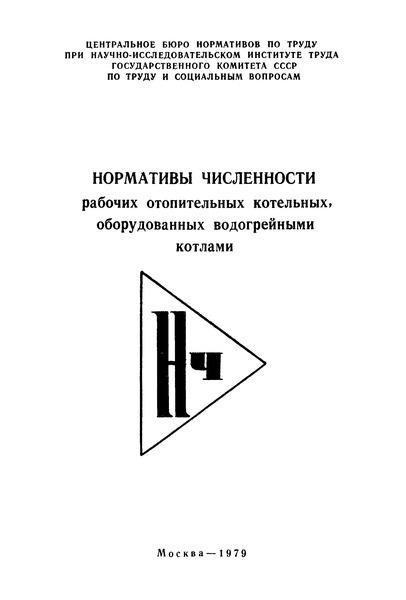 Нормативы численности рабочих отопительных котельных, оборудованных водогрейными котлами