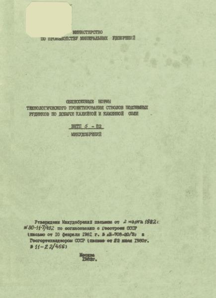 ВНТП 5-82/Минудобрений Общесоюзные нормы технологического проектирования стволов подземных рудников по добыче калийной и каменной соли